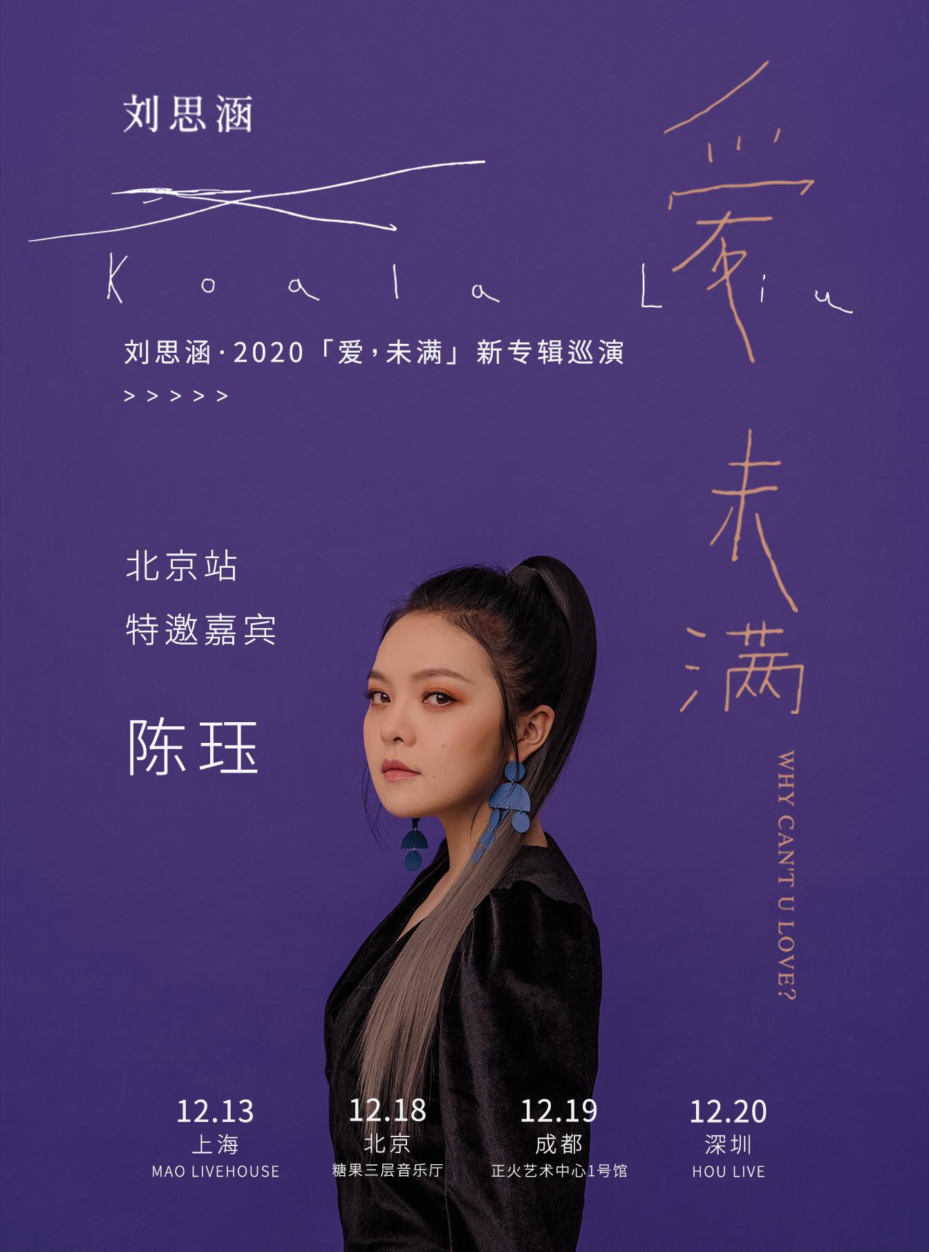刘思涵 爱,未满巡回演唱会-北京站