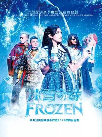 儿童舞台剧《冰雪奇缘》