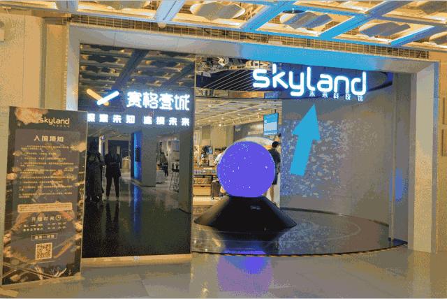 Skyland未来科技馆
