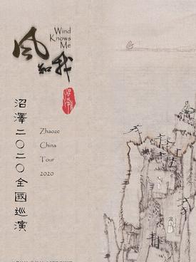 沼泽乐队「风知我」二〇二〇年巡演 武汉站