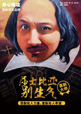 开心麻花爆笑舞台剧《莎士比亚别生气》 第13轮