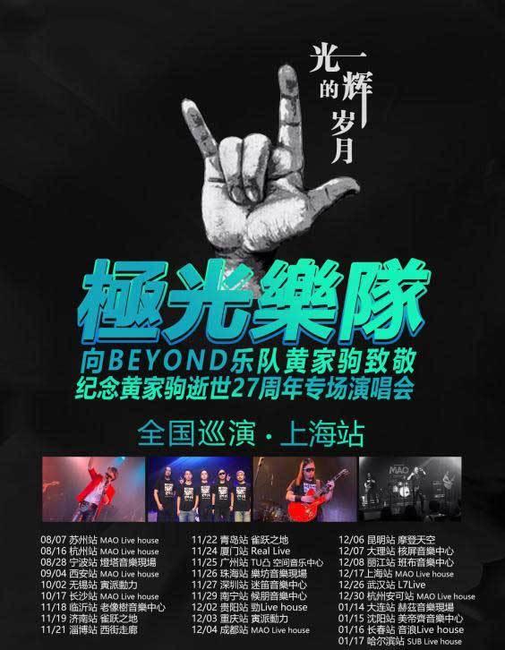 光輝的歲月·紀念黃家駒逝世27载巡迴演唱會上海站