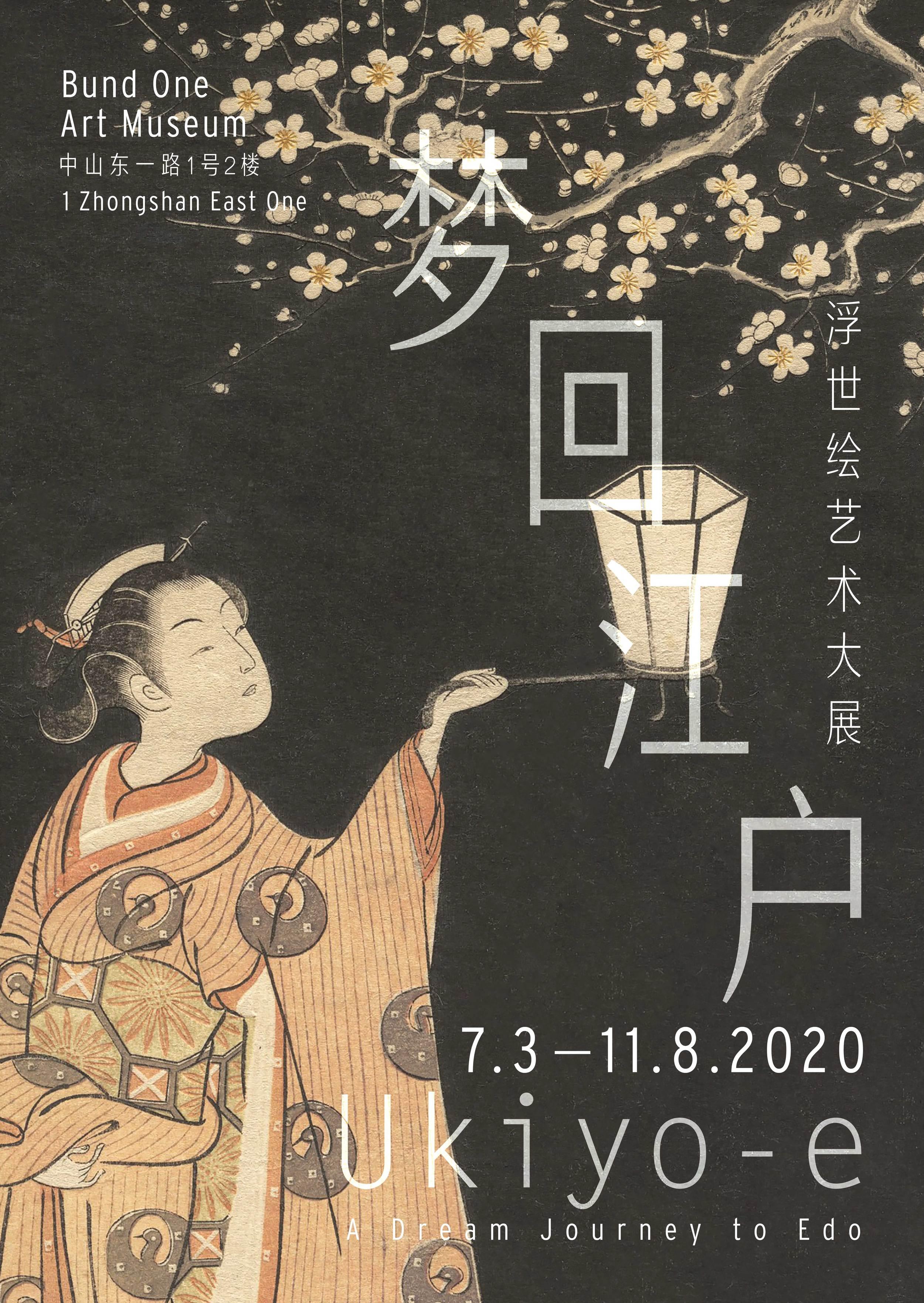 梦回江户——浮世绘艺术大展