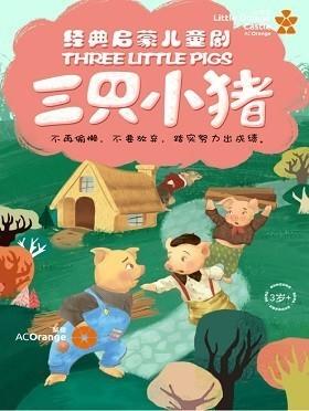 亲子舞台剧《三只小猪》