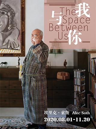 《我与你:埃里克·索斯》首次中国个展