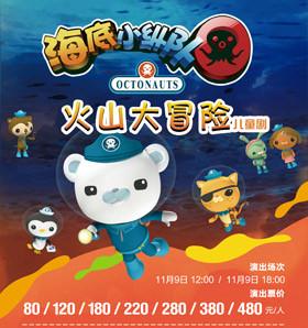 兒童劇《海底小縱隊之火山大冒險》