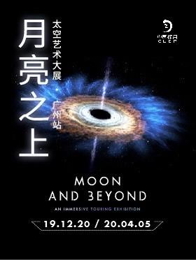 月亮之上 太空艺术大展