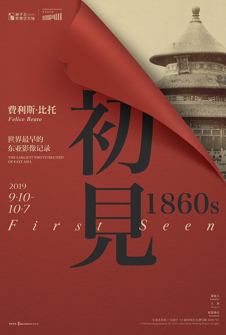 初见:费利斯·比托,世界最早的东亚影像