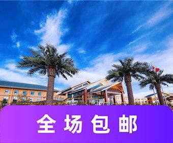 五江温泉城