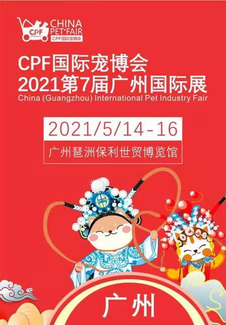 2021CPF国际宠博会广州展