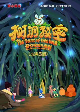 【天津】开心麻花儿童剧团奇幻探险儿童剧《树洞的秘密》 第6轮