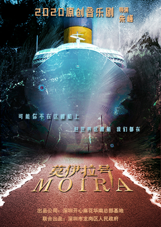 开心麻花原创音乐剧《莫伊拉号》 第2轮