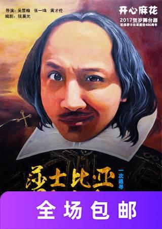 《莎士比亞別生氣》 第3輪