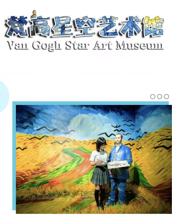 梵高星空艺术馆-昆明