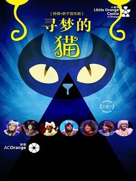親子音樂劇《尋夢的貓》