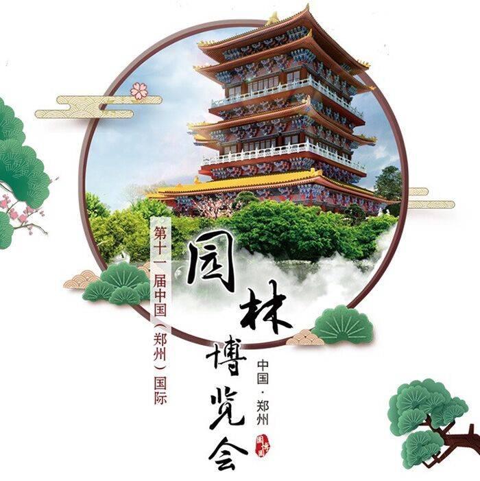 郑州园博园
