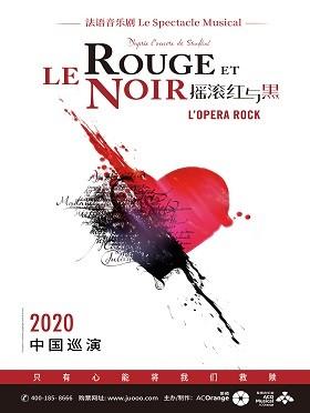 法語音樂劇《搖滾紅與黑》-廣州站【JC】