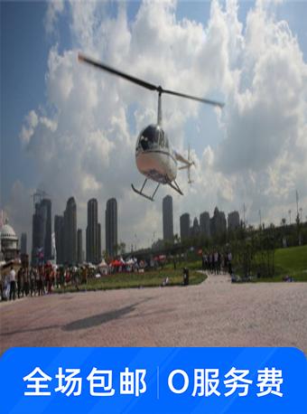 哈尔滨直升机飞行体验中心