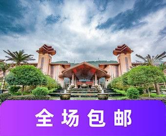 曲尺河溫泉度假村