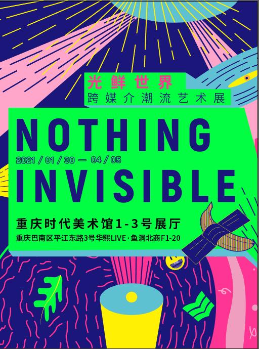 光鲜世界·跨媒介潮流艺术展