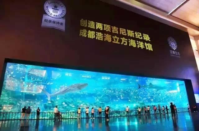 浩海立方海洋馆