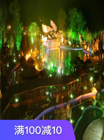 金孔雀温泉旅游度假村