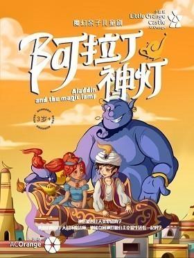魔幻亲子儿童剧《阿拉丁神灯》【JC】