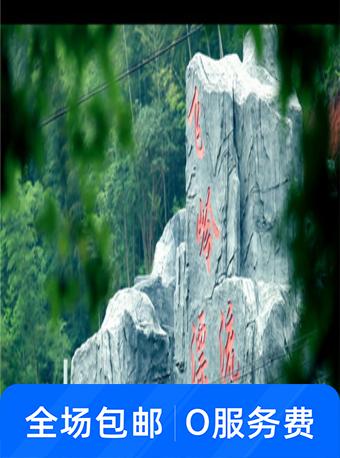 飞岭漂流景区