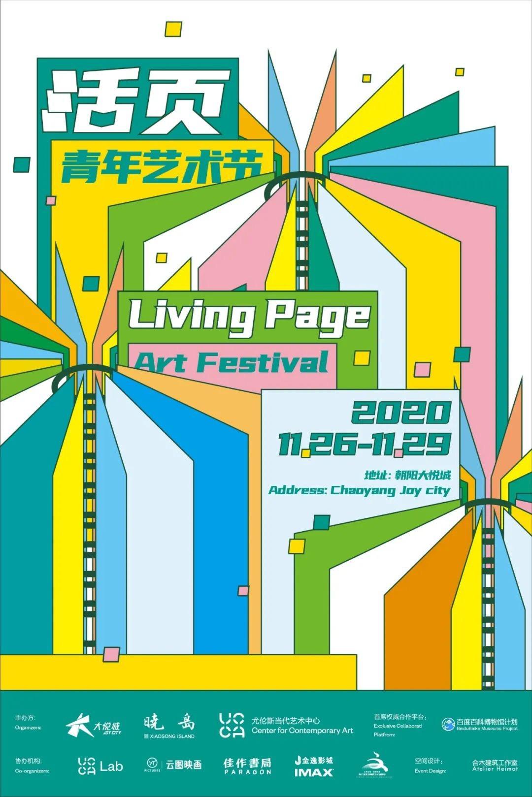 【高晓松、戴锦华、青山周平都会参加的艺术节】活页青年艺术节