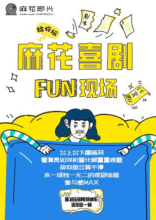 【天津】开心麻花新物种《麻花喜剧Fun现场》 第5轮