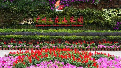 廣州二龍山花園