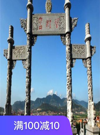 连云港云龙涧原生态风景区