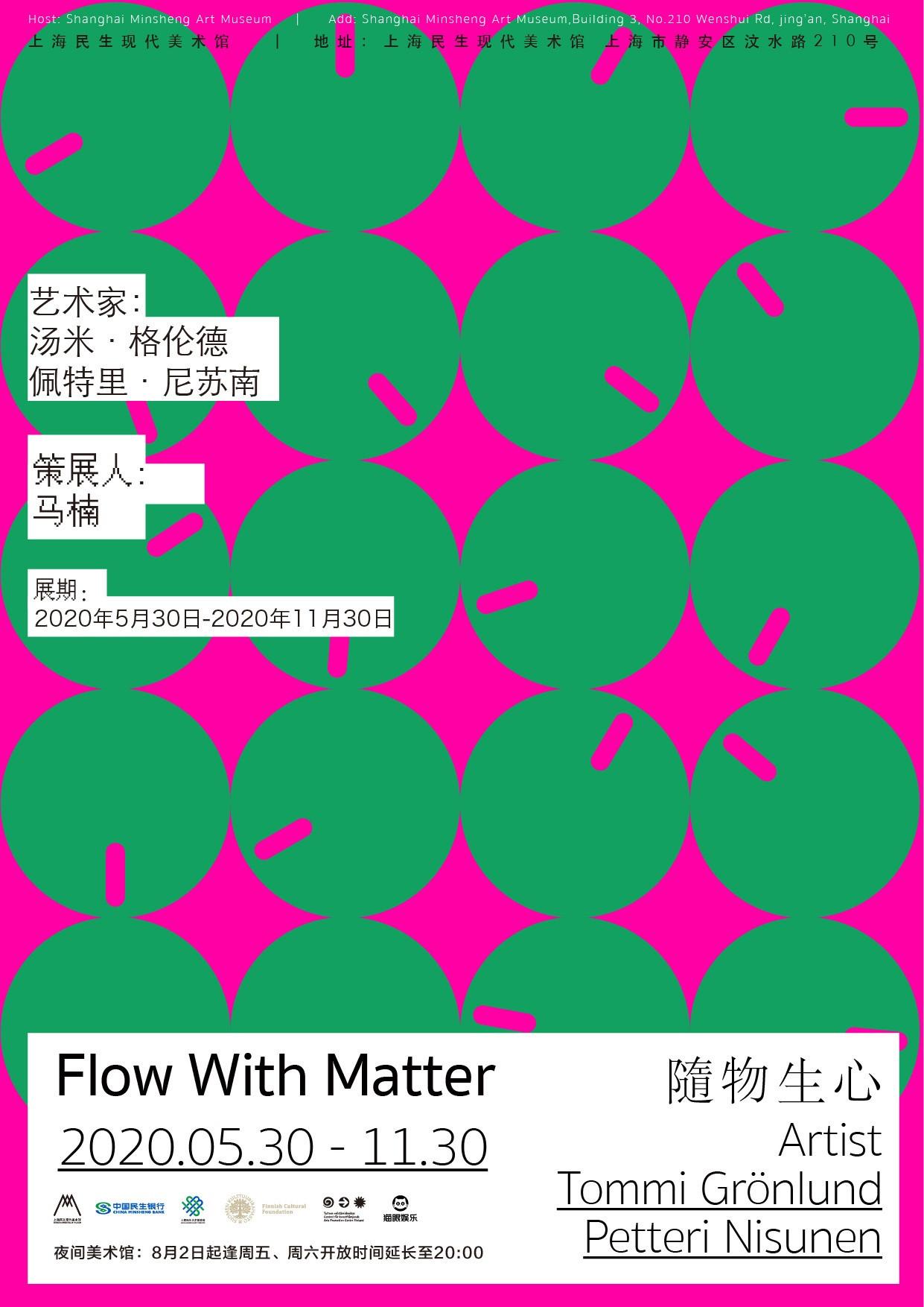 随物生心  Flow with Matter