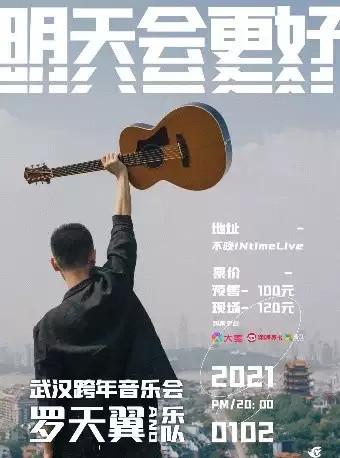 明天会更好 武汉跨年音乐会