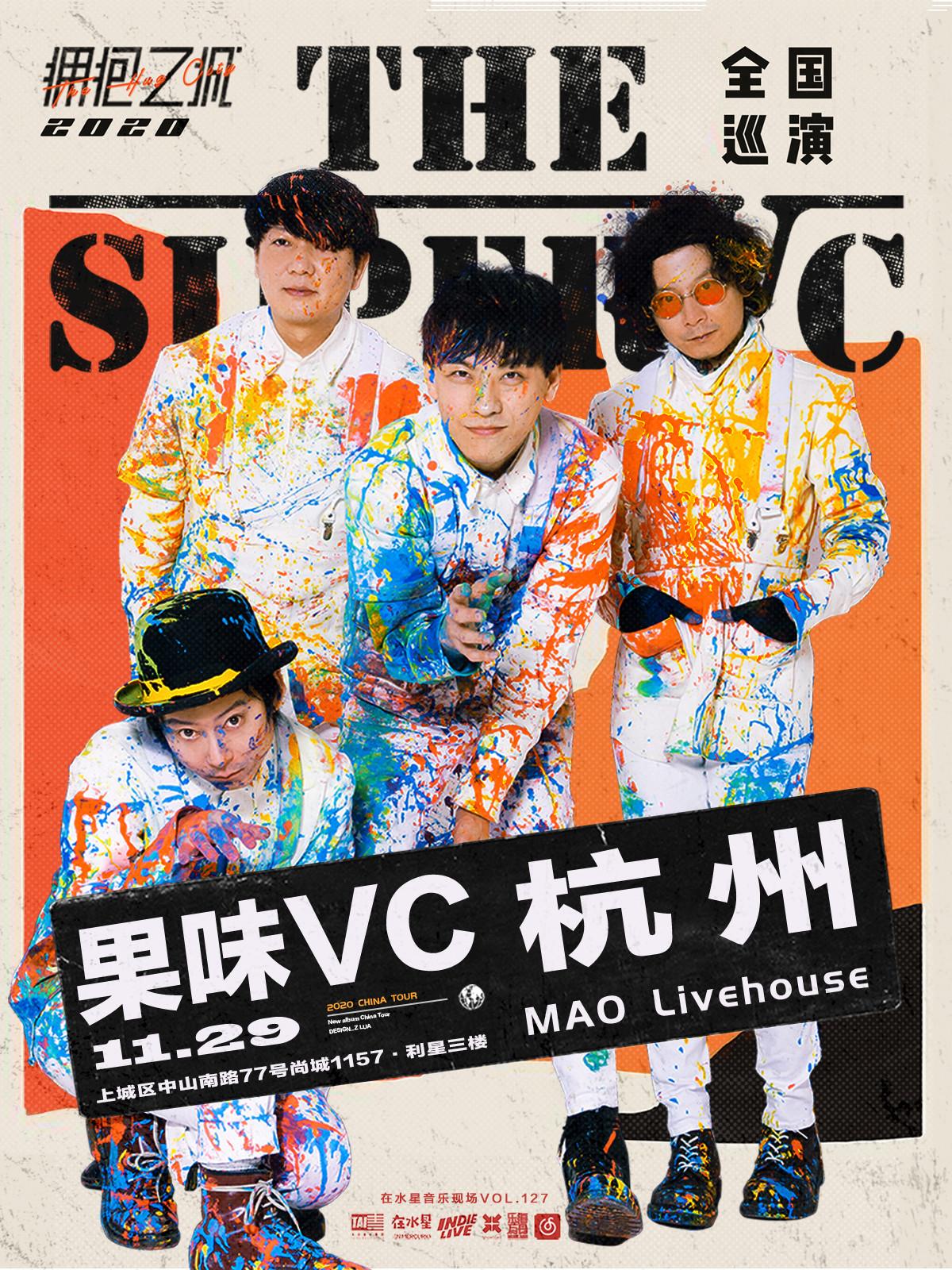 果味VC 2020『拥抱之城』巡演 杭州站