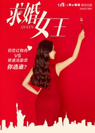 20210203_天津大悦城金逸剧院_开心麻花独角音乐喜剧《求婚女王》 第9轮