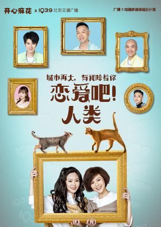 【北京】开心麻花X北京交通广播明星场《恋爱吧!人类》 第13轮