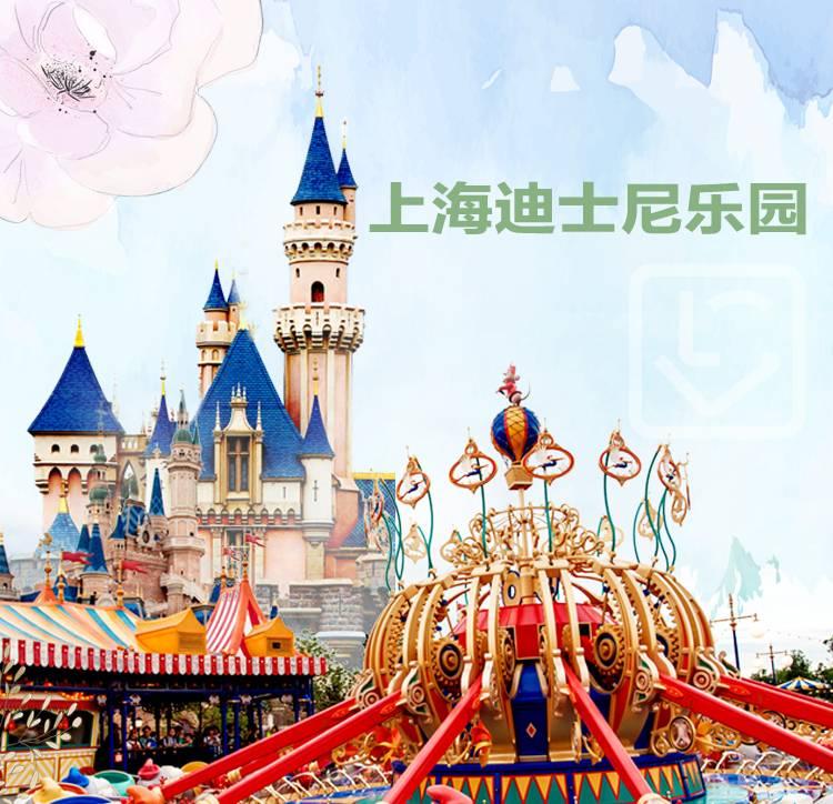 上海迪士尼樂園(成人票)