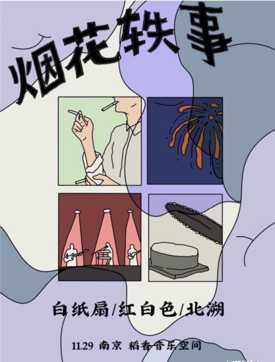 YOLII有理现场|【烟花轶事】南京站 白纸扇x红白色x北溯