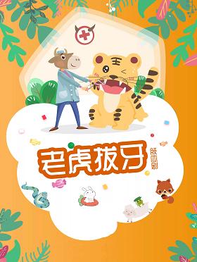 重庆站  儿童肢体剧《老虎拔牙》