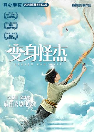 【北京】开心麻花2021奇幻爆笑年底大戏《变身怪杰》 第2轮