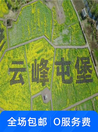 安顺云峰屯堡文化风景区