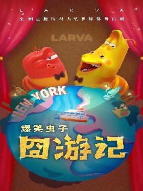 南京站  舞台剧 《爆笑虫子-囧游记》