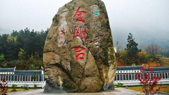 金刚台国家地质公园猫耳峰景区(成人票)