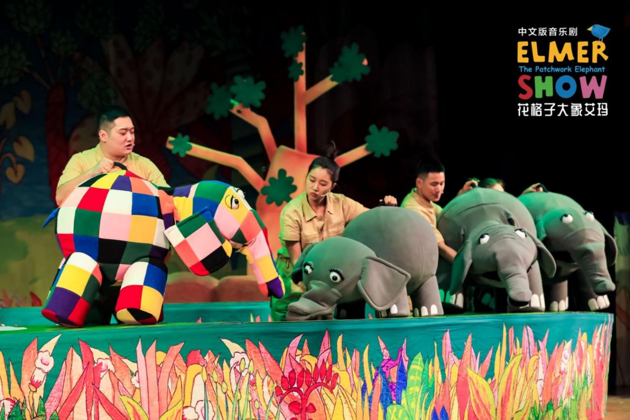 英國繪本音樂劇《花格子大象艾瑪》