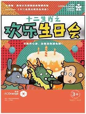 长沙站 偶戏绘《十二生肖之欢乐生日会》