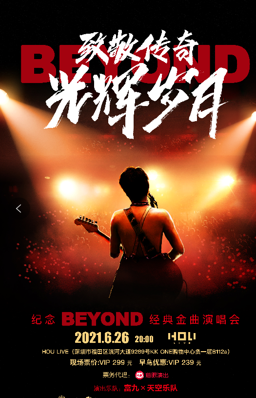 致敬传奇∙光辉岁月 纪念BEYOND经典金曲演唱会 深圳站