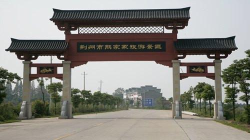 楚王车马阵景区(熊家冢国家考古遗址公园)