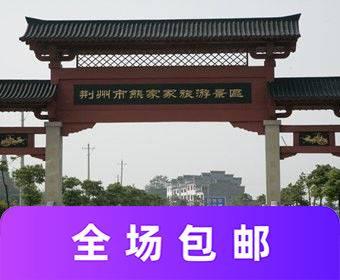 楚王車馬陣景區(熊家冢國家考古遺址公園)