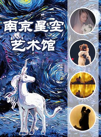 南京新街口音乐星空艺术馆